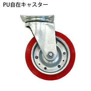 送料無料 PU自在キャスター 単品 1個 車輪径約15.2cm キャスター タイヤ 車輪 カゴ台車 かご台車 業務用台車 大型台車 オプション 台車用 自在キャスター caster-free-a