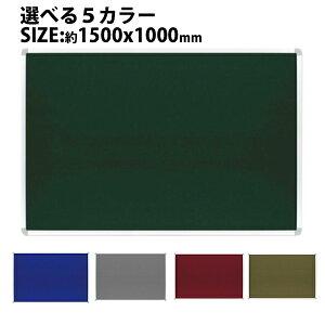 送料無料新品クロスボードコルクボードアルミ枠アルミフレームピンナップボード1500x1000壁掛5カラーより選べる