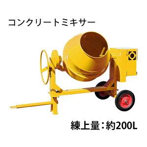 コンクリートミキサー エンジン式 練上量約200L ドラム容量400L Honda GX160内蔵 4ストロークエンジン 黄 5.5HP 5.5馬力 混練機 攪拌機 かくはん機 コンクリート モルタル 堆肥 肥料 土木 建築 けん引