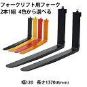 送料無料 フォーク 爪 2本セット 3色から選べる 長さ約1370mm 幅約120mm 耐荷重約2.5t 厚さ約40mm フォークリフト用 …