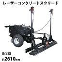 レーザー コンクリート スクリード エンジン式Honda GX200内蔵 4ストロークエンジン 発電機 6.5HP 6.5馬力 床均し機 …