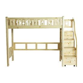 送料無料 新品 階段付きロフトベッド ロフトベッド システムベッド ホルムアルデヒド未使用 階段付き パイン材 木製 木製ベッド 二段ベッド シングルベッド すのこベッド ナチュラル