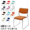 送料無料 新品 スタッキングチェア 6脚セット ミーティングチェアパイプ椅子 10カラーから選べる