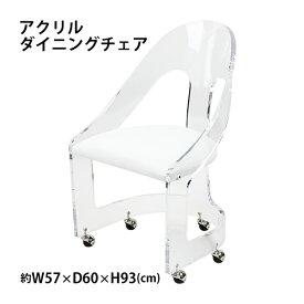 送料無料 アクリル ダイニングチェア チェア 椅子 chair ホワイト キャスター付き クリア スケルトン 無色透明 インテリア 家具 アクリル樹脂 リビング ダイニング シンプル おしゃれ スタイリッシュ 1人掛け 背もたれ バックレスト カフェ ラウンド イス 白 acchair067wh