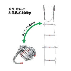 送料無料 避難はしご 折りたたみ 全長約10m 耐荷重約350kg 梯子 はしご 防災用品 防災グッズ 3階 もしもの時の 緊急避難はしご 避難用はしご 縄はしご 非常はしご 防災 フック ワイヤーロープ