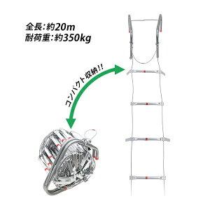 送料無料 避難はしご 折りたたみ 全長約20m 耐荷重約350kg ロング 梯子 はしご 防災用品 防災グッズ もしもの時の 緊急避難はしご 避難用はしご 縄はしご 非常はしご 防災 フック ワイヤーロー