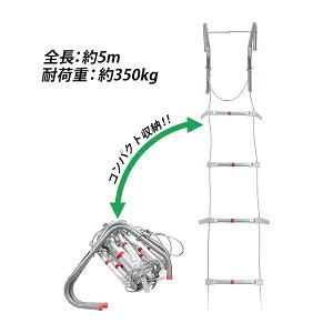 送料無料 避難はしご 折りたたみ 全長約5m 耐荷重約350kg 梯子 はしご 防災用品 防災グッズ 2階用 もしもの時の 緊急避難はしご 避難用はしご 縄はしご 非常はしご 防災 フック ワイヤーロープ
