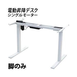 送料無料 昇降デスク 電動 エコノミーモデル 脚のみ PSE適合 耐荷重約100kg(脚部) スタンディングデスク 上下昇降 デスク 高さ調整 エルゴノミクス 昇降式デスク 昇降テーブル 電動デスク シン