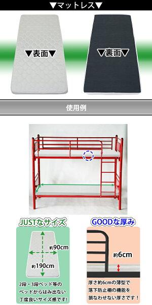 送料無料パネル2段ベッド二段ベッドカラー選択快適マットレス付き2枚セミシングルベッドマットレスセミシングルマットレス厚さ約6cm圧縮コンパクトポリウレタンフォームウレタンセミシングルマットスチールベッドパイプベッドベッド寝具bed052b005ss2p