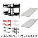送料無料 パネル 2段ベッド 二段ベッド カラー選択 快適マットレス付き 2枚 セミシングルベッドマットレス セミシング…