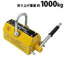送料無料 リフティングマグネット 永久磁石 電源不要 吊り上げ重量 約1000kg 約1t ネオジム磁石 シャックル リフティ…