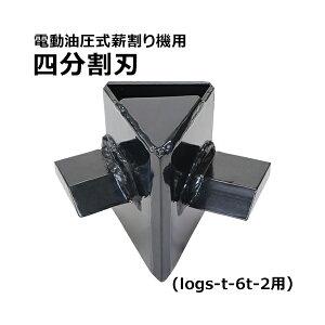 送料無料 薪割り機用 電動 油圧 四分割刃 4分割カッター 破砕力約6t ログスプリッター 最大対応薪サイズ直径約25cm長さ約52cm 刃 カッター 四分割 4分割 ブラック 横割り まきわり 薪ストーブ