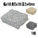 送料無料 選べる3カラー 御影石 ピンコロ石 天然 約幅100×奥行100×高さ40mm 割肌 10個 セット ミカゲ ピンコロ 敷石…