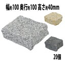 送料無料 選べる3カラー 御影石 ピンコロ石 天然 約幅100×奥行100×高さ40mm 割肌 20個 セット ミカゲ ピンコロ 敷石…