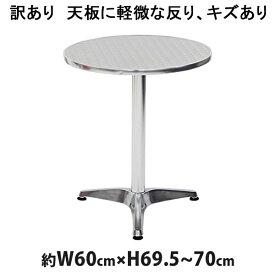 訳あり 送料無料 ガーデンテーブル ガーデン テーブル ガーデンファニチャー アルミガーデンテーブル アルミテーブル ステンアルミ ステンレステーブル ステンレスガーデンテーブル ステンレス アルミ アウトドア L59 W60