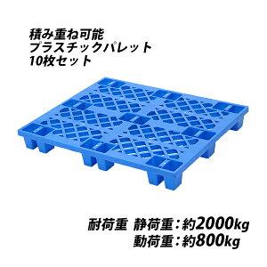 送料無料 プラスチックパレット ハイグレードモデル バージン原料 10枚 約W1200×D1000×H140mm 最大荷重約2000kg 約2t フォークリフト ハンドリフト 単面四方差し 四方差し ネスティングパレット 樹