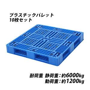 送料無料 プラスチックパレット ハイグレードモデル バージン原料 10枚 約W1100×D1100×H150mm 最大荷重約6000kg 約6t フォークリフト ハンドリフト 片面四方差し 四方差し 樹脂パレット 捨てパレ