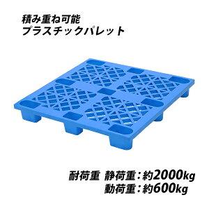 送料無料 プラスチックパレット ハイグレードモデル バージン原料 1枚 約W1100×D1100×H140mm 最大荷重約2000kg 約2t フォークリフト ハンドリフト 単面四方差し 四方差し ネスティングパレット 樹