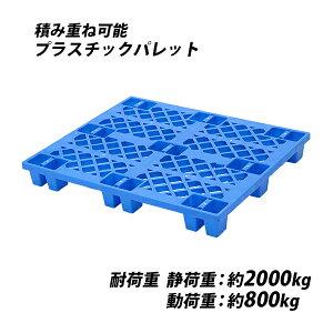 送料無料 プラスチックパレット ハイグレードモデル バージン原料 1枚 約W1200×D1000×H140mm 最大荷重約2000kg 約2t フォークリフト ハンドリフト 単面四方差し 四方差し ネスティングパレット 樹