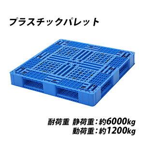 送料無料 プラスチックパレット ハイグレードモデル バージン原料 1枚 約W1100×D1100×H150mm 最大荷重約6000kg 約6t フォークリフト ハンドリフト 片面四方差し 四方差し 樹脂パレット 捨てパレ パ