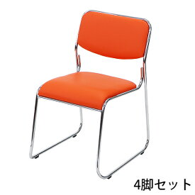 送料無料 4脚セット ミーティングチェア 会議イス 会議椅子 スタッキングチェア パイプチェア パイプイス パイプ椅子 オレンジ