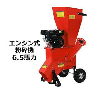 送料無料 粉砕機 ウッドチッパー ガーデンシュレッダー エンジン式 最大粉砕径約76mm 6.5馬力 6.5HP レッド 強力 パワフル ガーデンチッパー チッパーシュレッダー チッパー 粉砕器 家庭用 業務