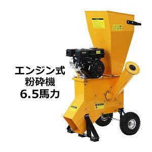 送料無料 粉砕機 ウッドチッパー ガーデンシュレッダー エンジン式 最大粉砕径約76mm 6.5馬力 6.5HP イエロー 強力 パワフル ガーデンチッパー チッパーシュレッダー チッパー 粉砕器 家庭用 業