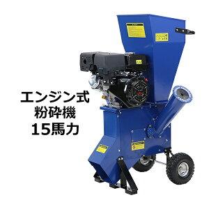 送料無料 粉砕機 ウッドチッパー ガーデンシュレッダー エンジン式 最大粉砕径約102mm 15馬力 15HP ブルー 強力 パワフル ガーデンチッパー チッパーシュレッダー チッパー 粉砕器 家庭用 業務