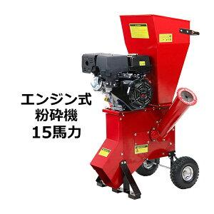 送料無料 粉砕機 ウッドチッパー ガーデンシュレッダー エンジン式 最大粉砕径約102mm 15馬力 15HP レッド 強力 パワフル ガーデンチッパー チッパーシュレッダー チッパー 粉砕器 家庭用 業務