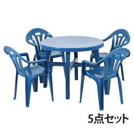 送料無料 ガーデンチェア ガーデンテーブル 5点セット ポリプロピレン製 PP ブルー ガーデンテーブル&チェアー4脚 軽量で持ち運び簡単 ガーデンファニチャー ガーデン テーブル セット ガーデンテーブルセット キャンプチェア アウトドア プラスチック deckchairchair4bl