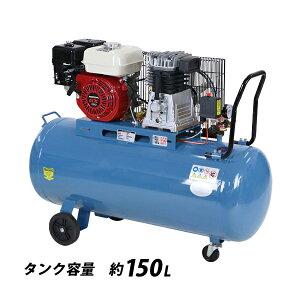 送料無料 エンジン式 エアーコンプレッサー Honda GX160内蔵 4ストロークエンジン タンク容量約150L 青 5.5HP 5.5馬力 0.8MPa 4.0kw エンジンコンプレッサー 圧縮機 吹き飛ばし ダスター 空気入れ 2シリ