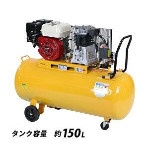 送料無料 エンジン式 エアーコンプレッサー Honda GX160内蔵 4ストロークエンジン タンク容量約150L 黄 5.5HP 5.5馬力 0.8MPa 4.0kw エンジンコンプレッサー 圧縮機 吹き飛ばし ダスター 空気入れ 2シリ