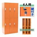 送料無料 スチールロッカー 6人用 オレンジ 鍵付 スペアキー付 3列2段 スチール製 収納 オフィス 事務所 会社 業務用 …