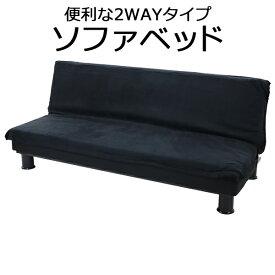 送料無料 ソファベッド ソファーベッド 黒 ソファ ベッド リクライニング ブラック sofa33bk