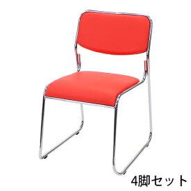 送料無料 新品 ミーティングチェア 会議イス 会議椅子 スタッキングチェア パイプチェア パイプイス パイプ椅子 4脚セット レッド