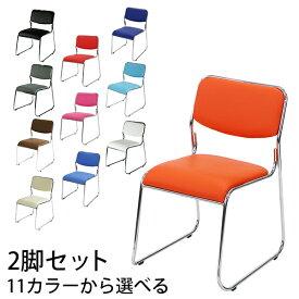 訳あり 送料無料 スタッキングチェア 2脚セット ミーティングチェア パイプ椅子 11カラーから選べる