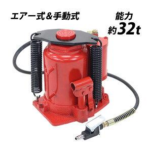 送料無料 エアーボトルジャッキ 手動兼用 能力約32t 約32000kg エアー式 手動式 油圧式 手動油圧式 エアジャッキ エアージャッキ ボトルジャッキ ダルマジャッキ 油圧ジャッキ ジャッキアップ