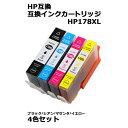 送料無料 HP互換 互換インクカートリッジ HP178XL 4色セット 各色1本 ブラック シアン マゼンタ イエロー HPプリンター hp ヒューレット・パッカード 互換 3070A 3520 46