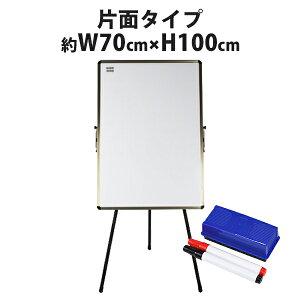 送料無料 片面 立て看板 W700xH1000 ホワイトボード マグネット マーカー イレーザー付き 立看板 ボード がっちりフレーム アルミ枠 マグネット対応 高さ調整 脚付き メニューボード 案内板 ス