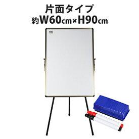 送料無料 片面 立て看板 W600xH900 ホワイトボード マグネット マーカー イレーザー付き 立看板 ボード がっちりフレーム アルミ枠 マグネット対応 高さ調整 脚付き メニューボード 案内板 スタンド cr001