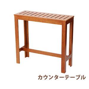 送料無料 カウンターテーブル バーテーブル ラバーウッド 約W105.5×約D40×約H100(cm) 高さ100cm リビング ダイニング カウンター カフェ バーカウンター テーブル ハイテーブル デスク PCデスク フ