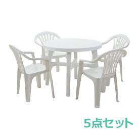 送料無料 ガーデンチェア ガーデンテーブル 5点セット ガーデンセット ポリプロピレン製 PP ホワイト ガーデンテーブル&チェアー4脚 軽量で持ち運び簡単 ガーデンファニチャー ガーデン テーブル セット ガーデンテーブルセット アウトドア プラスチック 白 dchairb20tablewh