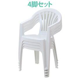 送料無料 ガーデンチェアー 4脚セット ポリプロピレン製 PP ホワイト 軽量で持ち運び簡単 ガーデンファニチャー セット ガーデン ガーデンチェア ガーデンチェアセット キャンプチェア アウトドア アウトドアチェア おしゃれ スタッキング プラスチック 白 gchairb204setwh