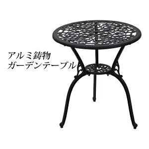 送料無料 アルミ鋳物ガーデンテーブル ブラック アルミガーデンテーブル 軽量で持ち運び簡単 エレガント ガーデンファニチャー ガーデンテーブル アルミ テーブル キャンプテーブル アル