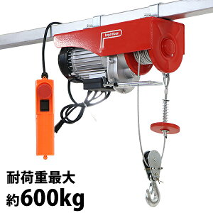 送料無料 電動ウインチ 電動ホイスト 万能ウインチ 耐荷重最大約600kg 約0.6t 最大揚程12m 100V電源 フック付き 安全装置付き 滑車フック ワイヤー約12m ワイヤー ウィンチ 家庭用 小型 軽量 荷揚