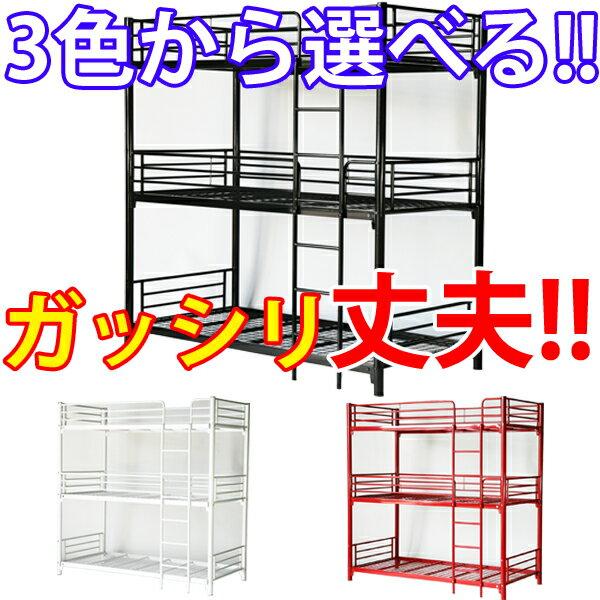 送料無料 新品 三段ベッド パイプ三段ベッド パイプベッド 三段ベッド 3段ベッド パイプベッド スチールベッド 二段ベッド 142 3カラー選択 BK/WH/RED