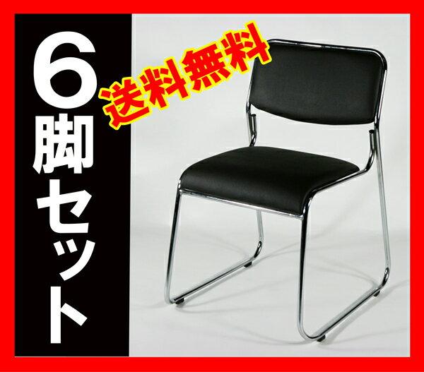 送料無料 新品 ミーティングチェア 会議イス 会議椅子 スタッキングチェア パイプチェア 6脚セット ブラック