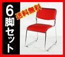 ■送料無料■新品■ミーティングチェア 会議イス 会議椅子 スタッキングチェア パイプチェア パイプイス パイプ椅子 6脚セット■レッド