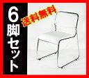 ■送料無料■新品■ミーティングチェア 会議イス 会議椅子 スタッキングチェア パイプチェア パイプイス パイプ椅子 6脚セット■スノーホワイト