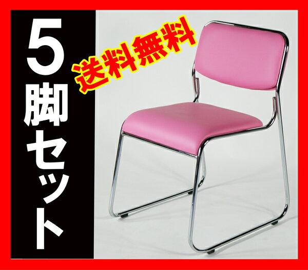 ■送料無料■新品■◆5脚セット◆ミーティングチェア 会議イス 会議椅子 スタッキングチェア パイプチェア パイプイス パイプ椅子◆ピンク◆